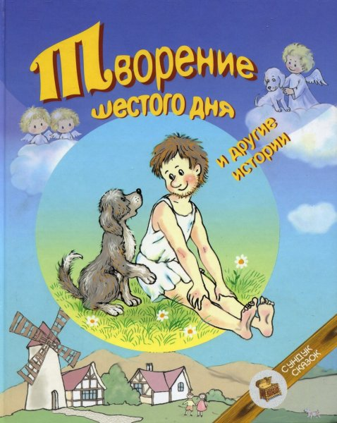 The Creation of the Sixth Day and Other Stories. (A French Literary Tale: Marie Noël, Maurice Carême, Jean-Luc Moreau, Claude Roy, Jules Supervielle. Translation and foreword) - Moscow, Narnia, 2007.