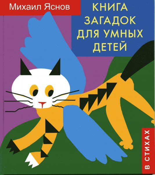 A Book Puzzles for Smart Children - Moscow, Moy Uchebnik [My Textbook] Publishing Centre & Saint Petersburg, Detskoye Vremya [Children's Time] Publishing House, 2012.