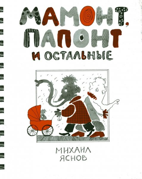 Mammoth, Daddoth, and the Rest - Moscow, Egmont, 2008.