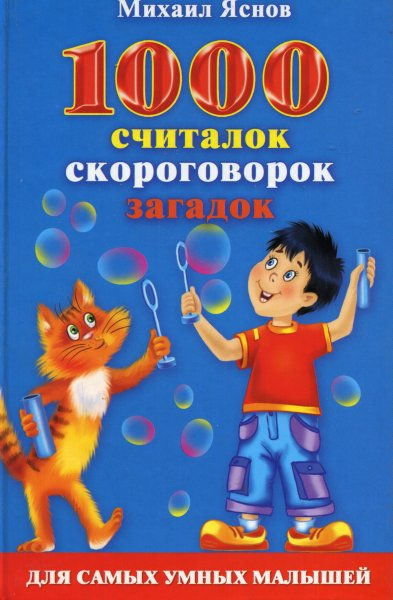 1000 Rhymes, Tongue Twisters and Riddles for the Youngest and the Brightest. - Moscow, Astrel & Saint Petersburg, Sova [Owl] Publishers, 2008.