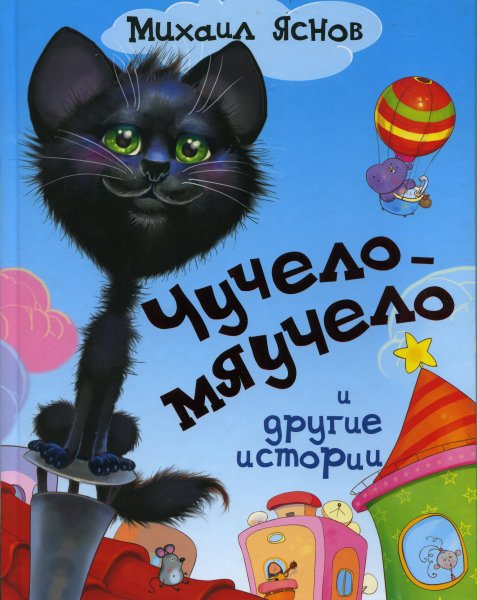 The Meowing Monster and Other Stories. - Moscow, AST, 2013.