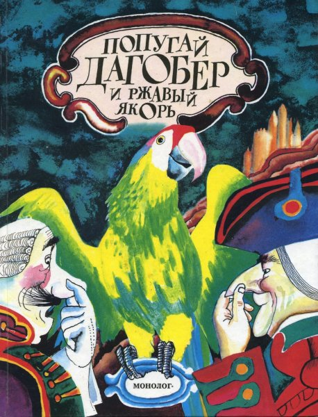 The Story of Daggober the Parrot and the Rusty Anchor. French fairy tales and poems. (Compilation, translations) - Moscow, Monologue, 1994.
