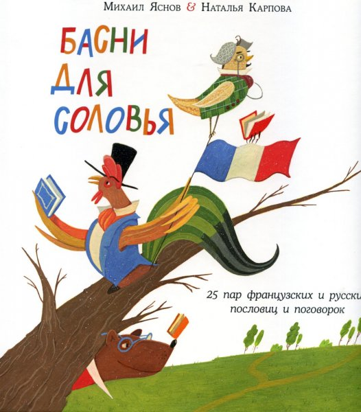Fables for a Nightingale. 25 pairs of French and Russian Sayings and Proverbs // Poems and Translations. - Moscow, Nigma, 2018
