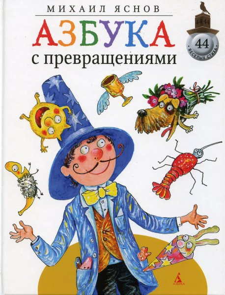 ABC-Book with Transformations. - Moscow, Drofa-Media, 2008.