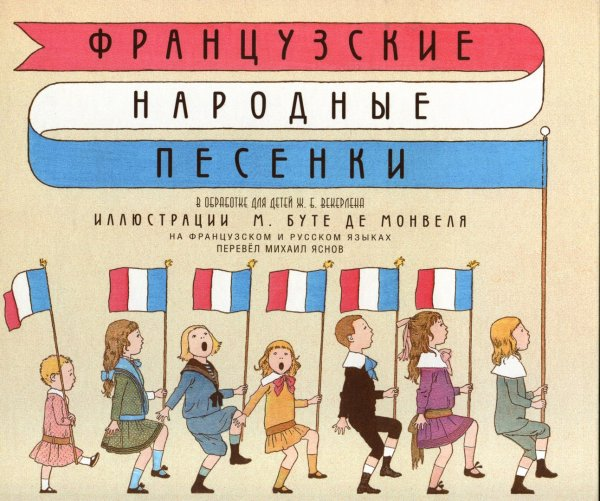 French folk songs // In French and Russian (Translation, afterword). - Saint Petersburg, Detgiz, 2010.