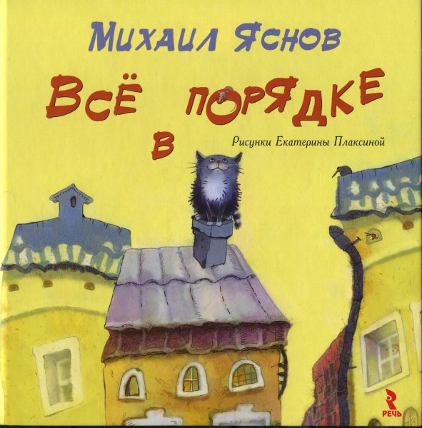It's All is Okay! Poems for children. - Saint Petersburg, Rech [Speech] Publishers, 2012.