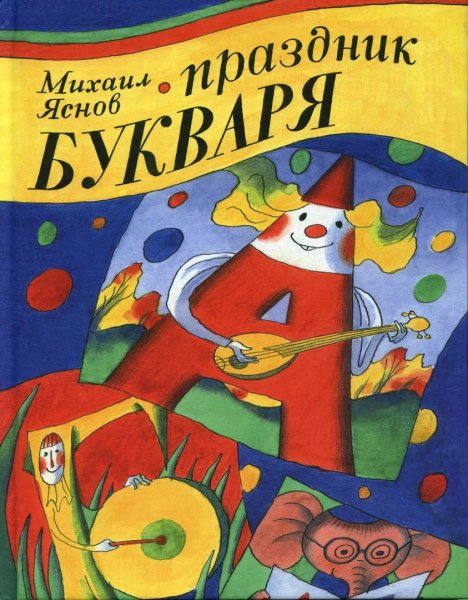 A Party for a Primer. - Leningrad: Detskaya Literatura [Children's Literature], 1987