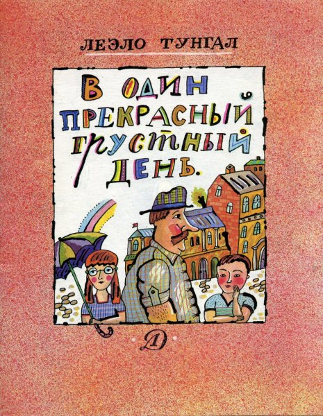 Tungal, Leelo. Once Upon a Fine Sad Day. - Moscow, Detskaya Literatura [Children's Literature], 1991.