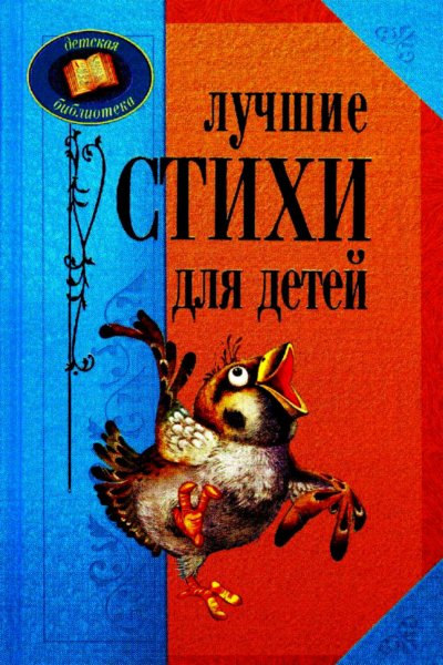 Best Poems for Children // An Anthology (Compilation, Foreword, Notes on Authors, Selection of Poems). - Saint Petersburg, Neva Publishing House, 2004.