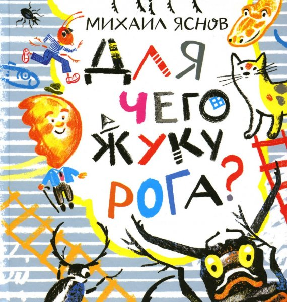 What for the beetle has his horns? // Thirty-Three Little Counting Rhymes. - Moscow, Text, 2018.
